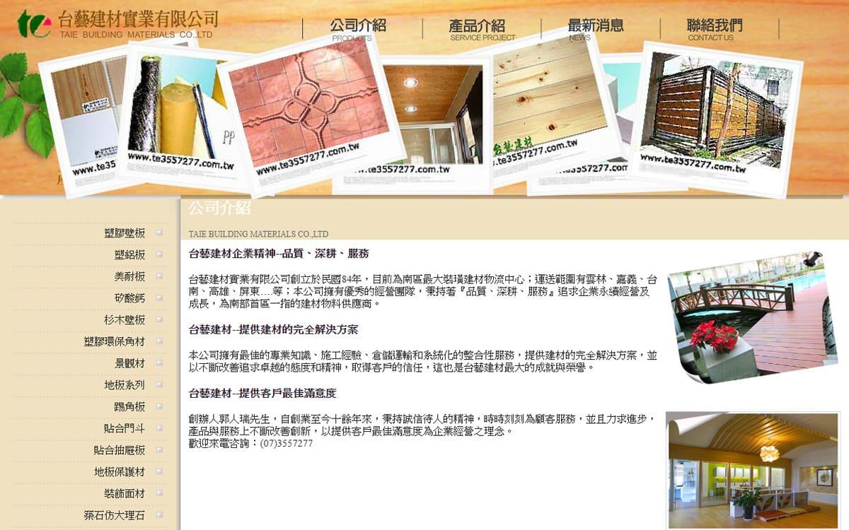 台藝建材-網頁設計作品
