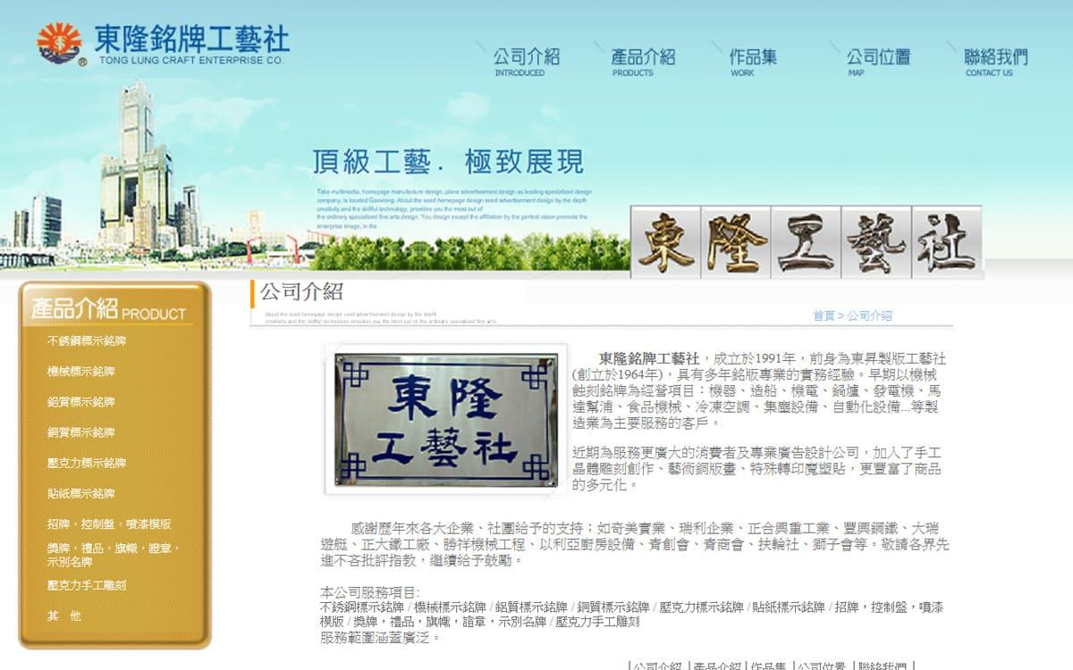 東隆銘牌工藝社-網頁設計作品