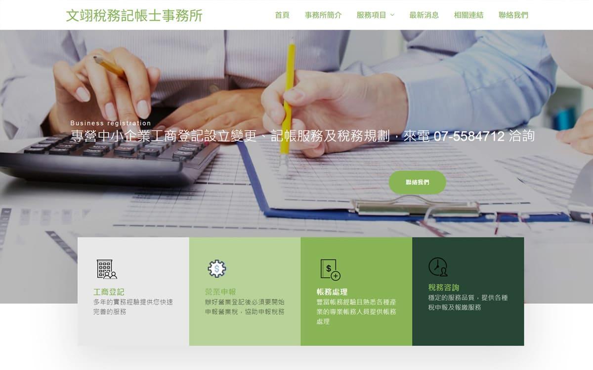 專營中小企業工商登記,20餘年稅務規劃-文翊稅務記帳士事務所