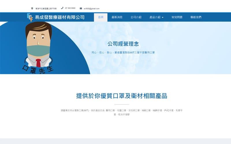 RWD網頁設計-高雄口罩批發-易成發醫療器材有限公司