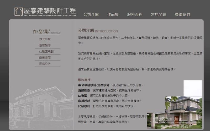 屋泰建築設計工程-農舍建築、別墅設計、日式建築設計、建築外觀設計